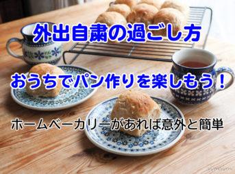 おうちパン作り