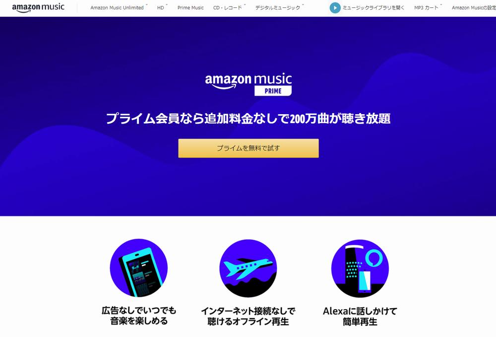 アマゾンミュージック