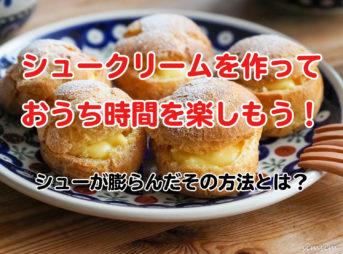 手作りシュークリーム